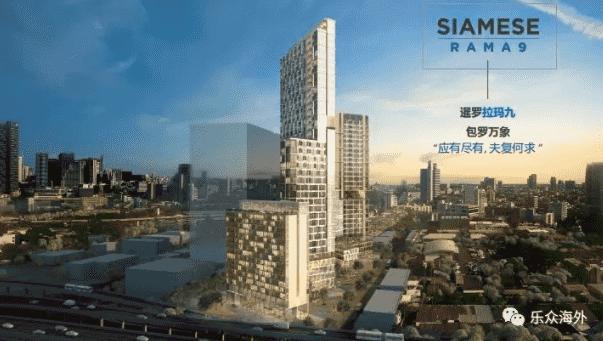Siamese Rama9——暹罗天街B栋