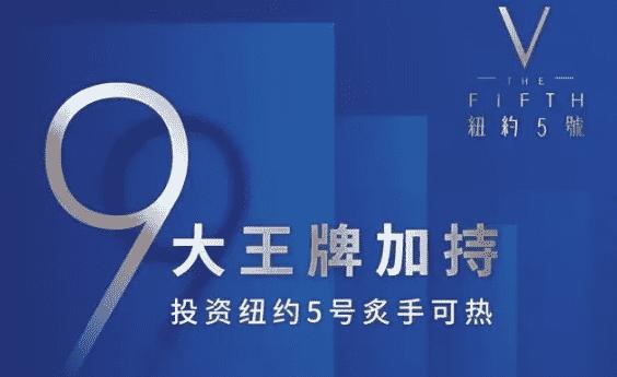 乐众海外年终感恩回馈,海外房产全国巡演【北京站】